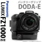 Panasonic LUMIX DMC-FZ1000 対応「バッテリーグリップ DODA-E for FZ1000」縦位置シャッター・バッテリー2個搭載可能