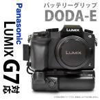 Panasonic LUMIX DMC-G7対応「バッテリーグリップ DODA-E for GX7」縦位置シャッター・バッテリー2個搭載可能
