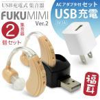 ((USB 充電器付))「集音器 FUKU MIMI 〜福耳〜 補聴器タイプ+ USB AC 黒 セット」
