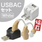((USB 充電器付))「集音器 FUKU MIMI 〜福耳〜 補聴器タイプ+ USB AC 白 セット」