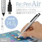 バッテリー内蔵で超軽量14.7g 「Re:Pen Air(シルバー)」USB充電式 極細アクティブスタイラスペン・iPhone・iPad・iPad miniシリーズ専用・タッチペン