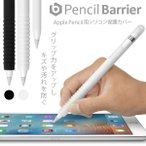 ((送料無料)) Apple Pencil 用 シリコンカバー Pencil Barrier クリアホワイト ペンシルバリア キズや汚れから守り グリップ力をUPする