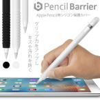 [DM������̵��] Apple Pencil �� ���ꥳ�С���Pencil Barrier�ʥ��ꥢ�ۥ磻�ȡ˥ڥ�Хꥢ�ץ�������줫���ꡦ����å��Ϥ�UP����