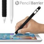 [DM������̵��] Apple Pencil �� ���ꥳ�С���Pencil Barrier�ʥ֥�å��˥ڥ�Хꥢ�ץ�������줫���ꡦ����å��Ϥ�UP����