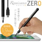 超極細1.9mm スタイラスペン 「Renaissance ZERO USB充電 超極細スタイラスペン(ブラック)」感度調整機能付