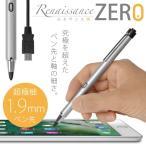 超極細1.9mm スタイラスペン 「Renaissance ZERO USB充電 超極細スタイラスペン(シルバー)」感度調整機能付