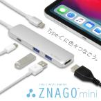 USB 3.1 Type-C マルチアダプター「ZNAGO mini 〜ツナゴーミニ〜」MacBook専用・4K HDMI出力対応・Type C充電対応・USB 3.0×2