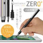 超極細1.9mm スタイラスペン 「Renaissance ZERO 2 USB充電 超極細スタイラスペン(ジェットブラック)」感度調整機能付