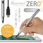 超極細1.9mm スタイラスペン 「Renaissance ZERO 2 USB充電 超極細スタイラスペン(シルバー)」感度調整機能付