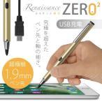 超極細1.9mm スタイラスペン 「Renaissance ZERO 2 USB充電 超極細スタイラスペン(ゴールド)」感度調整機能付