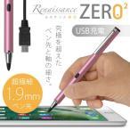 超極細1.9mm スタイラスペン 「Renaissance ZERO 2 USB充電 超極細スタイラスペン(ピンク)」感度調整機能付