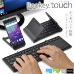 [タッチパッド搭載] 折りたたみ式 Bluetooth キーボード Bookey touch(ブラック)Android・Windows10・iOS iPhone&iPad・Mac対応・技適取得済