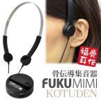 骨伝導 集音器 USB充電式 耳ではなく骨で聴く クリアな音質 鼓膜への負担を低減 FUKU MIMI 福耳 骨伝 ヘッドフォンタイプ 骨伝導方式
