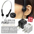 ((USB 充電器付))「骨伝導集音器 FUKU MIMI KOTUDEN 〜福耳骨伝〜+ USB AC 黒 セット」