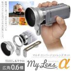 レンズ非対応のビデオカメラに広角レンズが付けられる「My Lens α(マイレンズ アルファ)0.6倍 広角 ビデオカメラ用 コンバージョンレンズ&ブラケット」