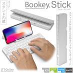 ((スタンド内蔵)) 折りたたみ式 Bluetooth キーボード Bookey Stick (ホワイト)iPhone&iPad iOS Android Windows10 Mac対応 技適取得済み