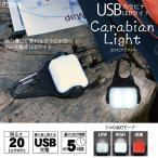 ((送料無料)) USB カラビナLEDライト Carabian Light 4灯 LED 20ルーメン 最大5時間点灯 HIGH LOW 点滅3つの点灯モード