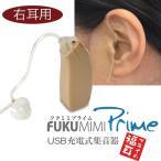 USB���ż� �Υ����㸺�⡼����� USB���ż� ������ FUKU MIMI Prime ʡ���ץ饤�� ������ �Υ����㸺�⡼�����