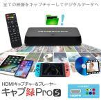 キャプチャー再生 HDMIキャプチャー&プレーヤー キャプ録 Pro S 高画質録画 ハードウェアエンコード搭載 映像再生機能