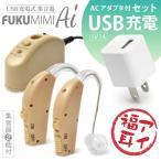 ((USB充電器付))集音器 FUKU MIMI Ai 福耳アイ 耳かけ式 補聴器形状タイプ  USB AC 黒 セット