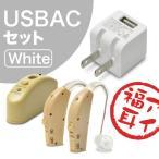 ((USB���Ŵ���))������ FUKU MIMI Ai ʡ������ ��İ�勵���� USB AC �� ���å�
