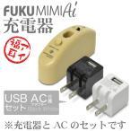 アクセサリー USB ACアダプター付FUKU MIMI Ai 福耳アイ用充電器 USB AC 黒 セット