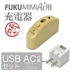 アクセサリー USB ACアダプター付FUKU MIMI Ai 福耳アイ用充電器 USB AC 白 セット