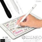 ((����̵��)) Apple Pencil �� ���ꥳ�С� Pencil Barrier NEO ���ꥢ�ۥ磻�� �ڥ�Хꥢ �ͥ� ��������줫���� ����å��Ϥ�UP����
