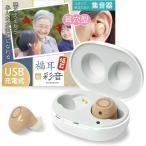 集音器  両耳 日本語マニュアル福耳 新 彩音 (ベージュ/ブラック) 耳穴式 USB 両耳対応 専用充電ケース付 高音質 ネックストラップ イヤーピース大中小3付属