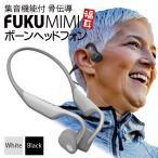 (送料無料)ワイヤレス イヤホン 集音器集音機能付 骨伝導 福耳ボーンヘッドフォン(ブラック/ホワイト)ふくみみ ボーン ヘッドホン Bluetooth
