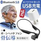 ((USB充電器付)) 両耳 イヤホン型 集音器 集音機能付 骨伝導 福耳ボーンヘッドフォン(ブラック/ホワイト)+ USB AC黒/白セット ふくみみ ボーン ヘッドホン