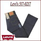 Levi's USライン リーバイス517 ノンウォッシュ ブーツカット 生デニムジーンズ