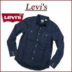 Levi's リーバイス USライン 長袖 デニム ウエスタンシャツ 85745-0002
