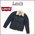 Levi's リーバイス USライン サードタイプ 裏パイルボア デニムジャケット