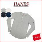 Hanes ヘインズ 無地 ヘンリーネック サーマル ロンT HM4-G503