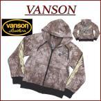 VANSON バンソン アメリカンイーグル ファイヤー刺繍 タイダイ柄 ジップパーカー NVSZ-2107