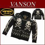 ショッピングカウチン VANSON バンソン スカル クロスボーン フルジップアップ カウチンセーター NVKN-501