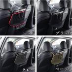 車内用ポケット 荷物収納 ポケット シートバッグ ドリンクホルダー 前部座席用 収納 機能 荷物収納 カー用品 内装 収納網 網 小物収納 多機能