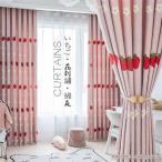 カーテン 遮光カーテン 1枚 立体刺繍 遮光率75% ポリエステル いちご 花刺繍 花柄 オーダー 刺繍 きれい 北欧風 高級感 プライバシー保護 寝室 リビング 新生活