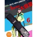 3way ボードケース ボードバッグ ショルダーバック ボード ケース リュック バック 男女通用 スノーボード ハードケース大容量