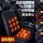 新作 温度調整可能!シートヒーター 1人掛け 2人掛け 30秒速熱 ホットカーシート ヒーター内蔵シートカバー 運転席 助手席 シガー電源 DC12V