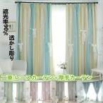 カーテン 遮光カーテン 二重 レース プリンセス 可愛い 星柄 おしゃれカーテン 北欧風  透かし彫り 遮光率90% オーダーカーテン 1枚 姫系
