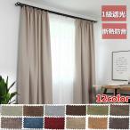 カーテン 遮光 1級 洗濯機可能 安い 遮光 おしゃれ 生地 北欧 かわいい 無地 洗濯 おすすめ 北欧風 シンプル 遮光カーテン