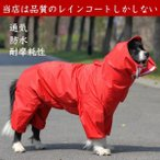 犬服レインコート 犬服 レトリバー犬 ゴールデン犬 雨具 犬用 防水服 防雨犬の服 中型犬¥/大型犬 犬レインコート 犬の服 ドッグウェア