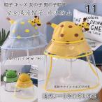 帽子キッズ 赤ちゃん 子供 フェイスシールド ウイルス対策 安全保護帽子 飛沫防止 公園遊び ベビー 新型コロナ対策 花粉対策 外出 取り外し可