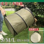 ゴミ箱 収納袋付き 折り畳み ビッグ 大容量 S M L 安定 自立式 ガーデンバケツ 折りたたみ庭用バケツ アウトドアキャンプゴミバッグ 収穫袋 かご 園芸用 掃除