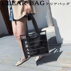 クリアバッグ 透明バッグ トートバッグ ポーチ付き ハンドバッグ クリアトートバッグ プールバッグ ビーチバッグ PVC ビニールバッグ 大容量 おしゃれ 2WAY