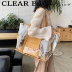 クリアバッグ 透明バッグ ポーチ付き トートバッグ ハンドバッグ クリアトートバッグ プールバッグ ビーチバッグ PVC ビニールバッグ 大容量 防水 おしゃれ