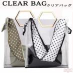 クリアバッグ 透明バッグ トートバッグ 透明 ポーチ付き ハンドバッグ クリアトートバッグ プールバッグ PVC ビニールバッグ 大容量 防水 おしゃれ 2WAY