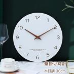 壁掛け時計 壁掛時計 掛け時計 木製 おしゃれ ウォールクロック クロック 時計 インテリア モダン 北欧 新築祝い 結婚祝い ギフト 電池 静音 30cm
